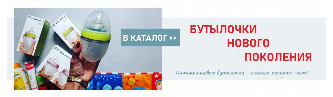 Butylochki